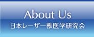 日本レーザー獣医学研究会